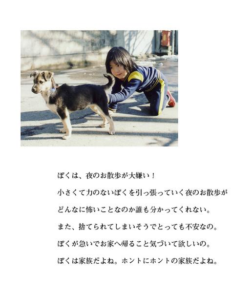 わんのきもち3.jpg