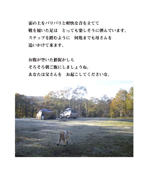inochi-3.jpg