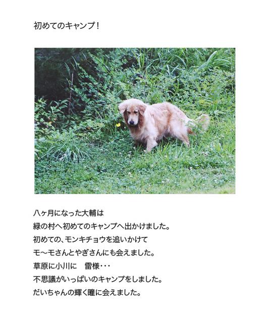 itoshikiomoi4-4.jpg