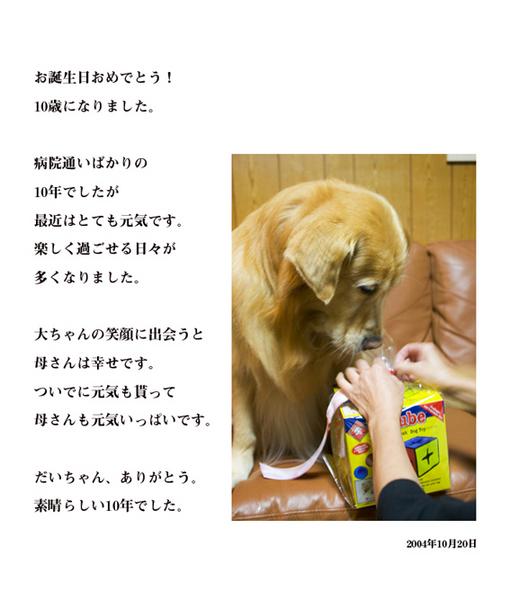 inochi-5.jpg
